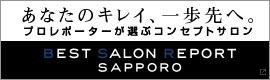 札幌の美容室インタビューサイト ベストサロンレポート