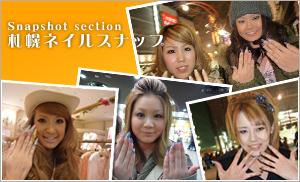 Snapshot section 札幌系ネイルスナップ